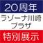 ラゾーナ川崎プラザ(MKオム20周年特別企画)