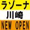 【ラゾーナ川崎プラザ 3F】 OPEN 前夜祭!