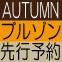 2016年 秋アイテムを先取り!展示会で人気NO,1の「アノ」ブルゾンが先行予約開始!