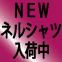 【AUTUMN STYLE】 フレックスネルシャツ登場!!