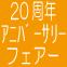 【20th ANNIVERSARY FAIR】秋の20周年記念始まります!