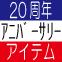 ★20TH記念、秋ニットコーディガン入荷中★~Designer's  Eye~