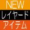 ★最新スタイルカットソーショールカーディガン入荷中★~Designer's  Eye~