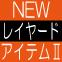 ★秋一番に欲しい!最新カットプルオーバー入荷中★~Designer's  Eye~