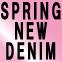 【SPRING NEW DENIM】今着るべきデニムとは?!