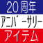 ★20th カットソー&ニットアイテム続々入荷★~Designer's  Eye~
