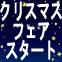 【MKhomme CHRISTMAS FAIR】新ツール発表!!!